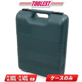 日立工機 18V 14.4V コードレス全ねじカッタ用収納ケース CL14DSL CL18DSL収納可能