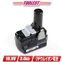 日立工機 10.8V リチウムイオン充電池 BCL1030 容量:3.0Ah 1個 ※箱なし・セットばらし品【※沖縄県への注文受…