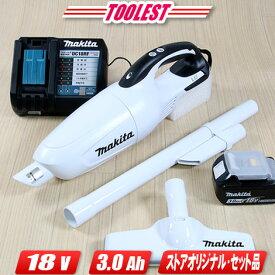 マキタ 18V コードレスクリーナ(ワンタッチスイッチ・カプセル式)白 CL181 3.0Ah充電池(BL1830B)1個 急速充電器(DC18RF)