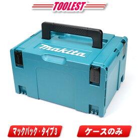 マキタ マックパック(連結工具収納ケース)タイプ3 A-60523 厚さ210mm【※沖縄県への注文受付・配送不可】