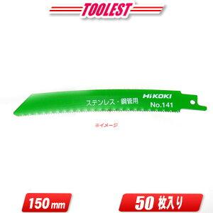 HIKOKI(日立工機)セーバソー用湾曲ブレード(厚物切断用)全長:150mm [0000-3461 / No.141] 50枚入り