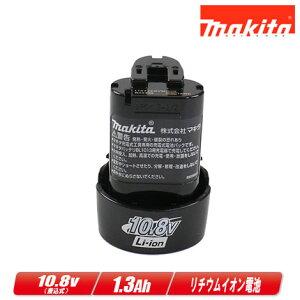 マキタ 10.8V リチウムイオン充電池(差込型) BL1013 容量1.3Ah 1個 箱なし・セットばらし品【※沖縄県への注文受付・配送不可】