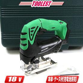 HIKOKI(日立工機)18V コードレスジグソー CJ18DSL(NN) 本体のみ(充電池・充電器・ケース別売)※セットばらし品