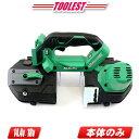 HIKOKI(日立工機)18V/14.4V コードレスロータリバンドソー CB18DBL(S)(NN) 本体のみ(充電池・充電器別売)