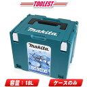 マキタ マックパック(連結工具収納ケース)クーラーボックス 18L A-61450