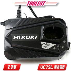 HIKOKI(日立工機)7.2V BCL715専用 充電器 UC7SL ※箱なし セットばらし品