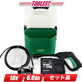 HIKOKI(日立工機)18V コードレス高圧洗浄機 AW18DBL 6.0Ah Lion充電池(BSL1860) 充電器(UC18YDL) セット品【※沖縄県・離島地域は配送不可】