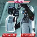 マキタ 充電式(コードレス)ファンベスト(グレー・立ち襟)FV211DZ M〜3L ※ファンユニット・ホルダ・充電池・充…