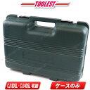 HIKOKI(日立工機)コードレスジグソー用収納ケース CJ14DSL・CJ18DSL 収納可能