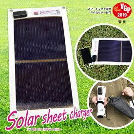 日本製 5.4W どこでも発電 OS オーエス ソーラーシートチャージャー GN-050