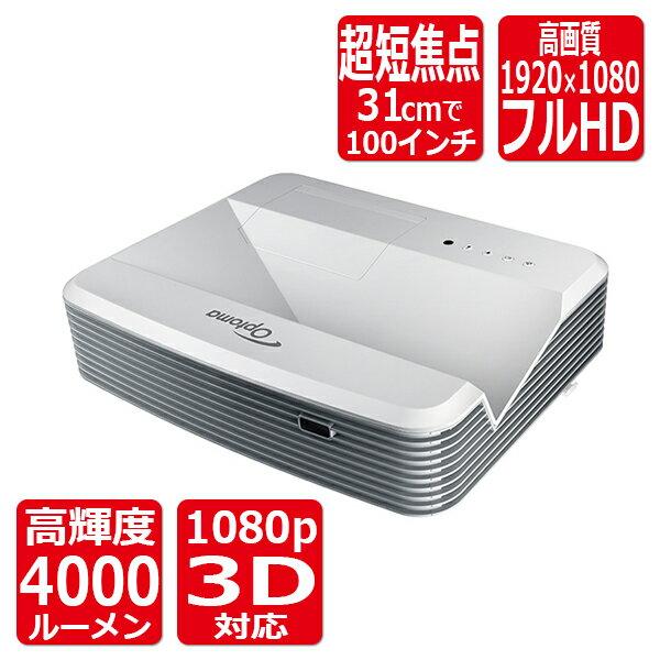 正規代理店【超 短焦点 フルHD 4000lm DLPプロジェクター】Optoma オプトマ EH320UST(1080p/3D対応/20000:1/HDMI/リモコン)