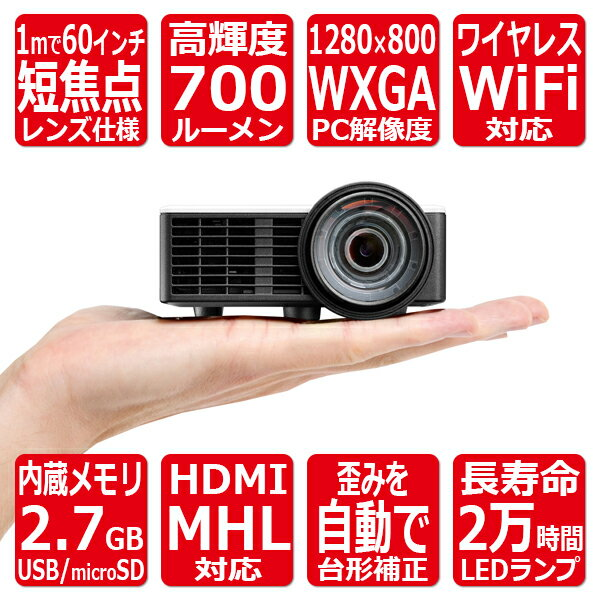 本格【プロジェクター 超 小型 短焦点 WXGA】Optoma オプトマ ウルトラ モバイルプロジェクター ML750STS1(WiFi/1280×800/長寿命 LED/700ルーメン/内部メモリー/HDMI/VGA/USB/SD/リモコン/収納バック/1.5Wスピーカー)