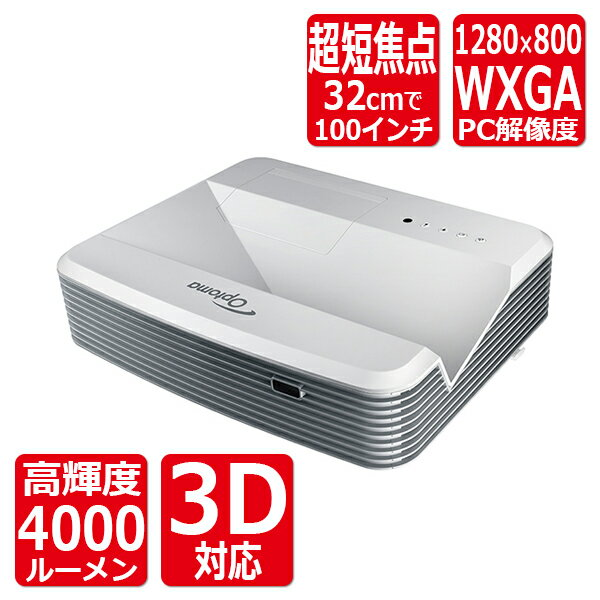 正規代理店【超 短焦点 WXGA プロジェクター】Optoma オプトマ DLPプロジェクター W320UST(1280×800/3D対応/4000ルーメン/コントラスト比 20000:1/HDMI/リモコン)