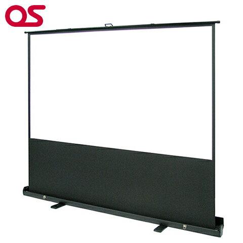 メーカー直販【自立型 100インチ プロジェクタースクリーン/パンタグラフ方式】 OS オーエス 100インチ(マスク付)SMS-100HM-P1