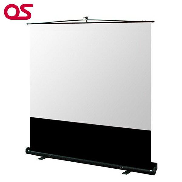 メーカー直販【自立型 103インチ プロジェクタースクリーン】OS オーエス 103インチ(アスペクトフリー)MS-103FN