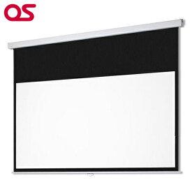 安心のブランド【OSスクリーン】OS オーエス 120インチ 手動 スクリーン SMC-120HM-2-WG
