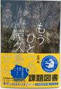 もうひとつの屋久島から世界遺産の森が伝えたいこと/フレーベル館課題図書2019読書感想文原稿用紙と読書感想文の書き方付き/まだ間に…