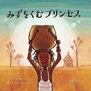 課題図書 【送料込み】みずをくむプリンセス スーザン・ヴァーデ さ・え・ら書房 幼児 小学生低学年 児童書 絵本 読み聞かせ 人気 感想…