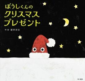 送料込み ぼうしくんのクリスマスプレゼント 角川書店 絵本 読み聞かせ 人気 クリスマス サンタクロース プレゼント ギフト おしゃれ かわいい 無料ラッピング