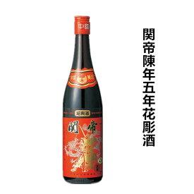 関帝陳年5年花彫酒12本セット 1ケース販売 17度 600ml×12