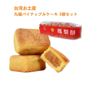 九福鳳梨酥【3袋セット】 パイナップルケーキ 台湾名産 お土産 227gX3袋