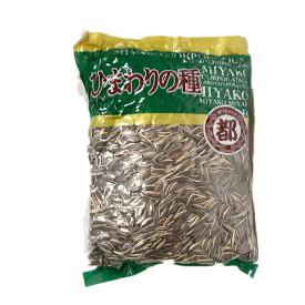 生ヒマワリの種(生向日葵瓜子)食用 味付け無し 厳選中華食材 中華物産 1kg