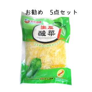 酸菜【5点セット】 さんさい 白菜の酢漬け 白菜漬 東北料理 定番 中華食材 500gx5点