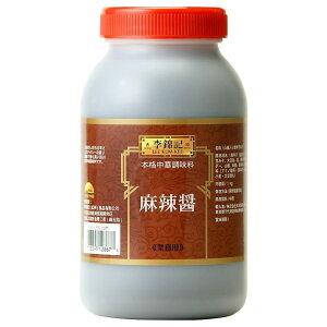 李錦記 麻辣醤 リキンキ マーラージャン 1kg