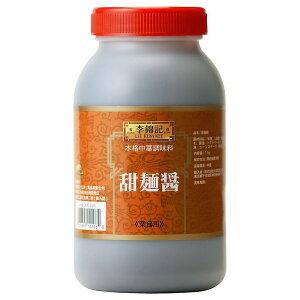 李錦記 甜麺醤 1kg