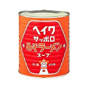 平和 ヘイワ サッポロみそラーメンスープ 3.3kg入/1号缶 札幌味噌ラーメンスープの素