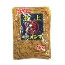 京浜貿易 極上 味付メンマ 1kg