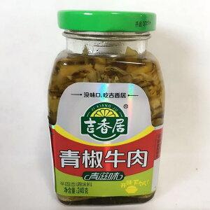 吉香居 青椒牛肉 青唐辛子と牛肉入りラー油 ザーサイ240g