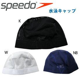 speedo(スピード) メッシュキャップ ジュニア キッズ ユニセックス スクール水着 水泳 水泳帽子 競泳帽 耐久 フィット メッシュ カラー豊富 sd97c02