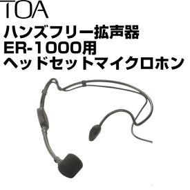 TOA トーア メガホン ハンズフリー拡声器 ER-1000シリーズ用『ヘッドセットマイク』
