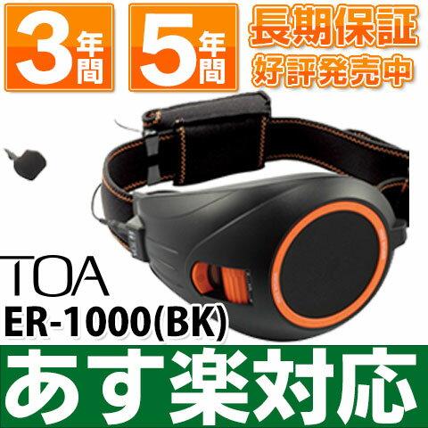 【あす楽対応/在庫有/即納】TOA トーア メガホン ハンズフリー拡声器 ER-1000 ER1000ブラック (BK)