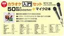 【あす楽対応/在庫有/即納】 ANABASカラオケ入門セット一流バンドの演奏での50曲入りDVD高音質ボーカルマイク2本付属SET-K100