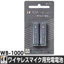 TOA/ティーオーエーワイヤレスマイク用充電電池WB-1000/WB1000
