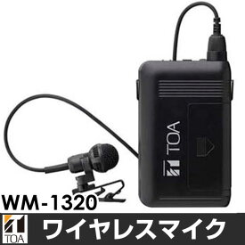 【あす楽対応/在庫有/即納】 TOA/ティーオーエー 800MHz帯ワイヤレスシステム特定小電力無線局ラジオマイク(800 MHz帯)ワイヤレスマイク タイピン型WM-1320/WM1320