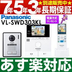【あす楽対応/在庫有/即納】Panasonicパナソニックワイヤレスモニター付テレビドアホンどこでもドアホンDECT準拠方式広角レンズ(玄関子機)VL-SWD303KL/VLSWD303KL(電源コンセント式)