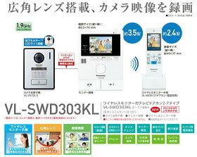 【あす楽対応】Panasonicパナソニックワイヤレスモニター付テレビドアホンどこでもドアホンDECT準拠方式広角レンズ(玄関子機)VL-SWD303KL/VLSWD303KL(電源コンセント式)送料無料(沖縄・一部離島は別途)