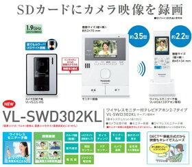 【あす楽対応/在庫有/即納】Panasonicパナソニックワイヤレスモニター付テレビドアホンどこでもドアホンDECT準拠方式VL-SWD302KL/VLSWD302KL(電源コンセント式)送料無料(沖縄・一部離島は別途)