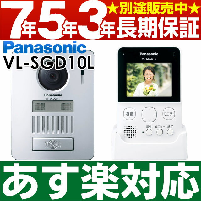 【あす楽対応/在庫有/即納】 Panasonic パナソニック録画機能付ワイヤレスモニター付テレビドアホン VL-SGD10L/VLSGD10LW-ホワイト(電池式)送料無料(沖縄・一部離島は別途)