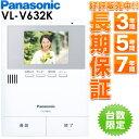 Panasonic パナソニックテレビドアホン用増設モニター(電源コード式、直結式兼用) VL-V632K/VLV632K