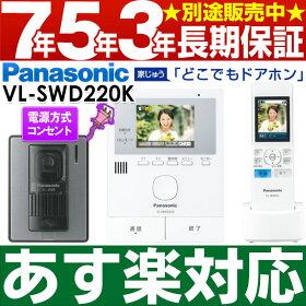 【あす楽対応/新品】Panasonicパナソニックワイヤレスモニター付テレビドアホンどこでもドアホンDECT準拠方式VL-SWD220K/VLSWD220KL(電源コンセント式)