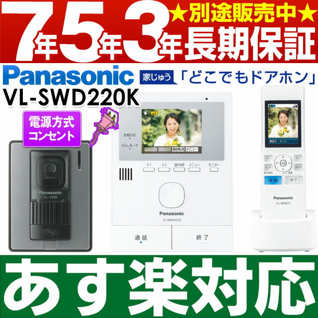 【あす楽対応/新品】 Panasonic パナソニックワイヤレスモニター付テレビドアホン どこでもドアホンDECT準拠方式VL-SWD220K/VLSWD220KL(電源コンセント式)送料無料(沖縄・一部離島は別途)