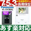 【あす楽対応/在庫有/即納】 Panasonic パナソニック録画機能付テレビドアホン 夜でもカラーで来客確認「LEDライト付…