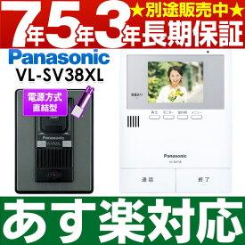 【あす楽対応/在庫有/即納】 Panasonic パナソニック録画機能付テレビドアホン 夜でもカラーで来客確認「LEDライト付き玄関子機」VL-SV38XL/VLSV38XL(電源直結式)送料無料(沖縄・一部離島は別途)