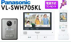 【あす楽対応/在庫有/即納】Panasonicパナソニックワイヤレスモニター付テレビドアホンどこでもドアホンDECT準拠方式大画面で見やすい約7型広視野角タッチパネル液晶VL-SWH705KL(電源コンセント式)送料無料(沖縄・一部離島は別途)
