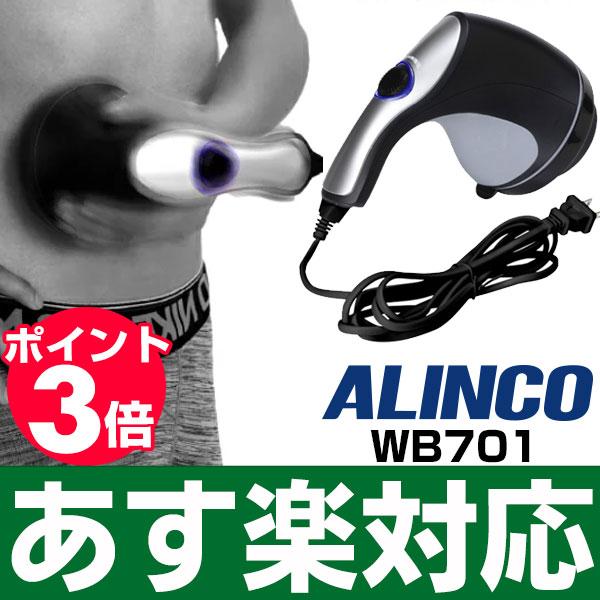 【ポイント3倍・あす楽対応・送料無料】ALINCO(アルインコ) 【ボディローラー】振動/ボディケア ケア/リラックス フィットネス メンズエステ 健康器具WB701