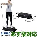 【あす楽対応・送料無料】ALINCO(アルインコ) 3D振動マシン 【バランスウェーブネクスト】 エクササイズバンド 付属…